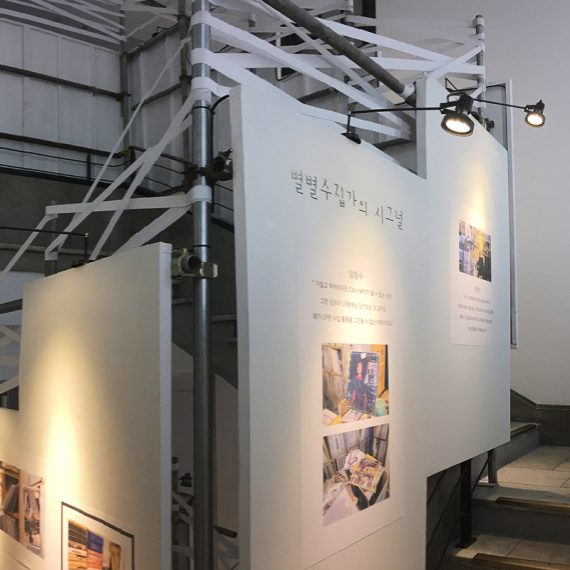 seoul library exhibition